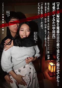 MARO002 | (ガチ夫婦)嫁を俺様の目の前で男たちに抱かせてから…可愛がってみた(中田氏)ノンフィクション元祖出張撮影師2