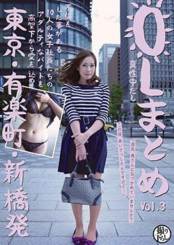 NL003 | OLまとめ 真性中だし vol.3 東京・有楽町・新橋発 不倫をしたことのある女子社員10人