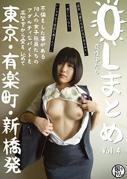 NL004 | OLまとめ 真性中だし vol.4 東京・有楽町・新橋発 不倫をしたことのある女子社員10人