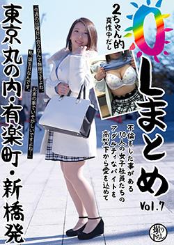 NL007 | 2ちゃん的OLまとめ Vol.7 東京丸の内・有楽町・新橋発 不倫をした事がある10人の女子社員たちのアダルティなバイトを高架下から愛を込めて