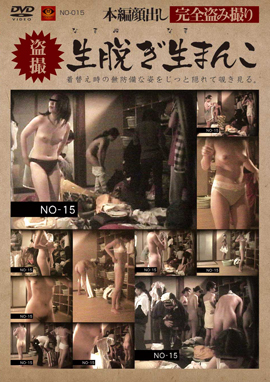 NO015 | 覗き 盗撮 生脱ぎ生まんこ