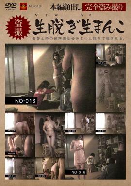 NO016 | 覗き 盗撮 生脱ぎ生まんこ