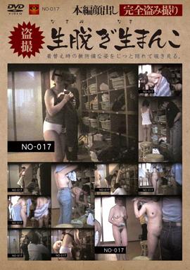 NO017 | 覗き 盗撮 生脱ぎ生まんこ