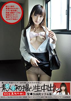 OL223 | 素人初撮り生中出し 聖●加病院女子社員 浅見さん 27歳