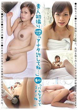 PS008 | B級素人初撮り 「アナタ許してね・・・」 妊婦7ヶ月 番外●あや 25歳 主婦