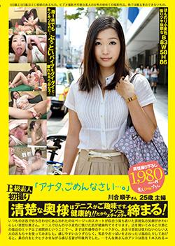 PS071 | B級素人初撮り 071 「アナタ、ごめんなさい…。」 川合順子さん 25歳 主婦