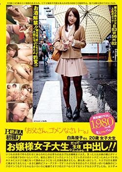 PS073 | B級素人初撮り 073 「お父さん、ゴメンなさい…。」白鳥優子さん 20歳 女子大生