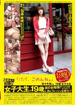 PS075 | B級素人初撮り 075 「パパ、ごめんね。」 佐々木翠さん 19歳女子大生