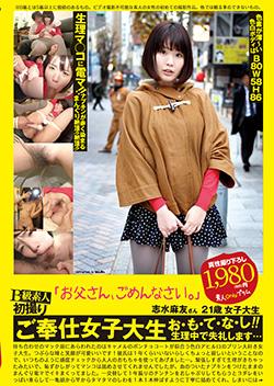 PS076 | B級素人初撮り 076 「お父さん、ごめんなさい。」志水麻友さん 21歳 女子大生