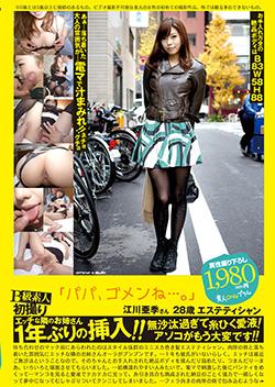 PS077 | B級素人初撮り 077 「パパ、ゴメンね…。」 江川亜季さん28歳 エステティシャン