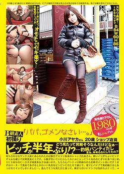 PS078 | B級素人初撮り 078 「パパ、ゴメンなさい…。」 小川アヤカさん20歳 ショップ店員