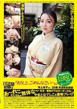 PS079 | B級素人初撮り 079 「お父上、ごめんなさい…。」 池上桜子さん28歳茶道教室講師