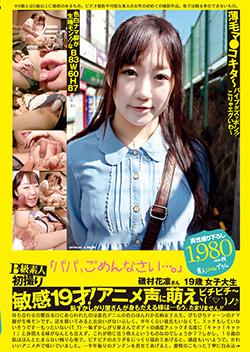 PS081 | B級素人初撮り 081 「パパ、ごめんなさい…。」磯村花凛さん 19歳女子大生