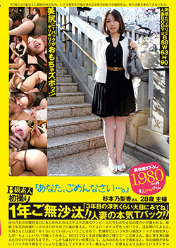 PS082 | B級素人初撮り 082 「あなた、ごめんなさい…。」杉本乃梨香さん 28歳主婦