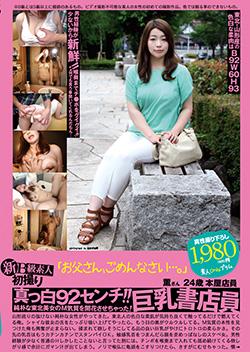 PS086 | B級素人初撮り 086 「お父さんごめんなさい…。」薫さん 24歳 本屋店員