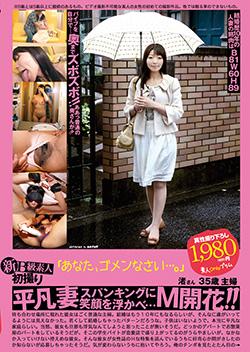 PS087 | B級素人初撮り 087 「あなた、ゴメンなさい・・・。」 渚さん 35歳 主婦