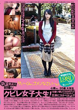 PS089 | B級素人初撮り 089 「た~くん、ゴメンなさい…。」心菜さん 20歳 大学生