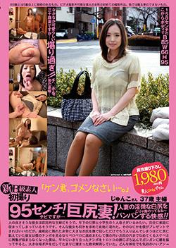 PS090 | B級素人初撮り 090 「ケン君、ゴメンなさい…。」 じゅんこさん 37才 主婦