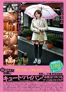 PS091 | B級素人初撮り 091 「おとうさん、ごめんなさい…。」麻里さん 21歳 飲食店勤務