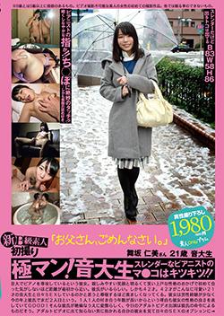 PS101 | 新B級素人初撮り 101「お父さん、ごめんなさい。」 舞阪仁美さん 21歳 音大生 極マン!音大生Dカップ。スレンダーなピアニストのマ●コはキツキツ!!