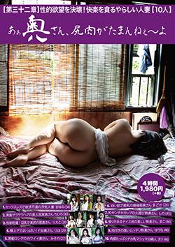 PUW032 | あぁ奥さん、尻肉がたまんねぇ〜よ(第三十二章)性的欲望を決壊!快楽を貪るやらしい人妻(10人)