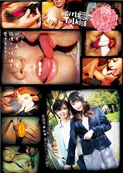 RS058 | 新感覚★素人ビア~ン生撮り 058 「OL」羽月希が同僚の藤本梨花を愛するとき…
