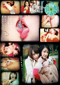 RS059 | 新感覚★★★素人ビア~ン生撮り 059 「女子大生」あさひ奈々が親友の小川つぐみを愛するとき…