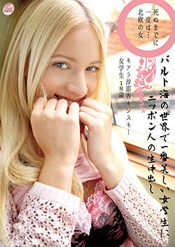 SB002 | 死ぬまでに一度は… 北欧の女 002 バルト海の世界で一番美しい女学生に日本人の生中出し キアラ 紗耶香 キンスキー 女学生18歳