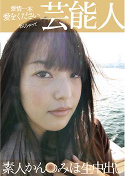 SG001 | 素人芸能生中出し 001 かん●みほ