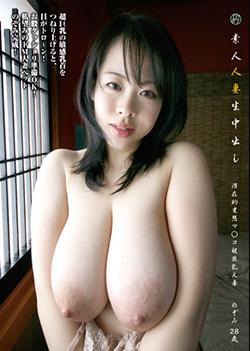 SH046 | 素人人妻生中出し 046 潜在的変態マ◯コ超巨乳人妻 のぞみ 28歳