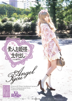 SO001 | 素人お姫様に生中出し 001 Angel you ムッチムチ白肌姫