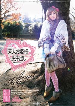SO004 | 素人お姫様に生中出し 004 Angel Yuki