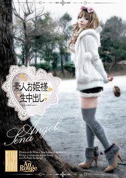 SO006 | 素人お姫様に生中出し 006 Angel Sena