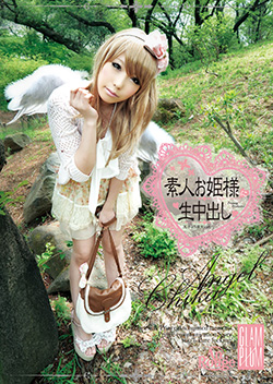 SO008 | 素人お姫様に生中出し 008 Angel Chika