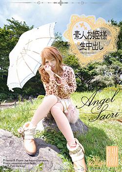 SO011 | 素人お姫様に生中出し 011 Angel Saori
