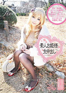 SO013 | 素人お姫様に生中出し 013 Angel Konomi