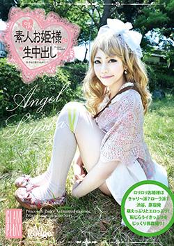 SO017 | 素人お姫様に生中出し 017 Angel Sayaka