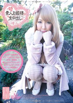 SO024 | 素人お姫様に生中出し 024 Angel Miko 小峰みこ
