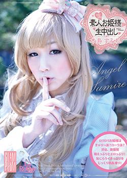 SO026 | 素人お姫様に生中出し 026 Angel Sumire 木島すみれ