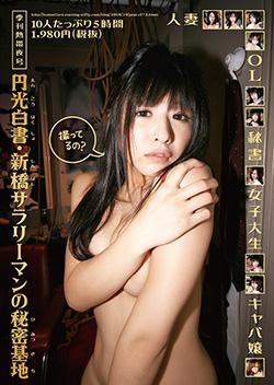 SSM002 | 季刊熱帯夜号 円光白書・新橋サラリーマンの秘密基地
