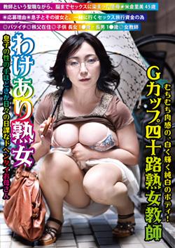 SW115 | わけあり熟女 米倉里美 45歳 むちむち肉感の、白く輝く純白ボディ!Gカップ四十路熟女教師