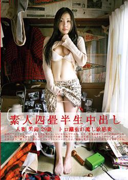 SY012 | 素人四畳半生中出し 012 人妻 美鈴 29歳 トロ潮垂れ流し敏感妻
