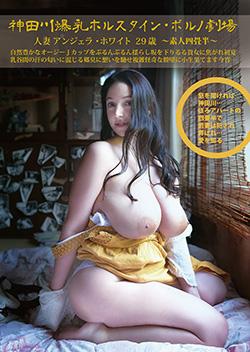 SY166   素人四畳半生中出し 166 人妻 アンジェラ・ホワイト 29歳 神田川爆乳ホルスタイン・ポルノ劇場