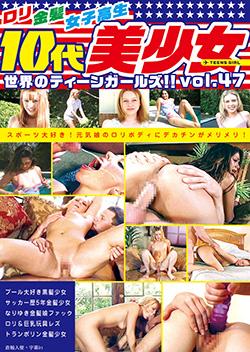 TB047 | Teen'sBlond Vol.47 スポーツ大好き!元気娘のロリボディにデカチンがメリメリ!