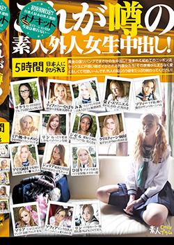XP009 | これが噂の素人外人女生中出し! 5時間日本人に犯られる