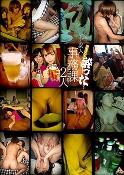 YG006 | ドキュメント 素人酔った事務課2人に生中出し 006 泥酔!踊りだす女たち、涙の生ハメダンスの巻