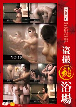 YO016 | 浴場 盗撮 マル秘浴場