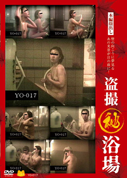 YO017 | 浴場 盗撮 マル秘浴場